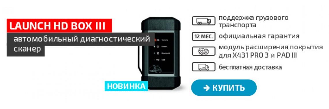 Мультимарочный сканер HD BOX III