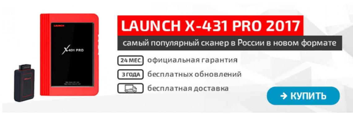 Мультимарочный сканер X431 PRO 2017