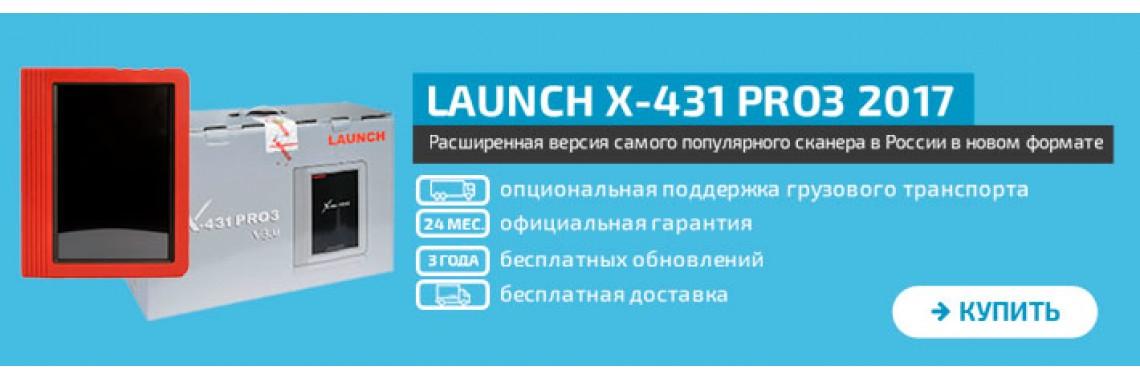 Мультимарочный сканер X431 PRO 3 2017