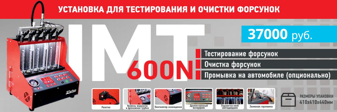 Установка тестирования и очистки форсунок IMT-600N