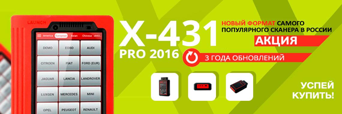 Мультимарочный сканер X431 PRO 2016